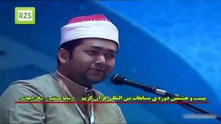 Egypt Qari Ahmad bin yusuf Bangladeshi  -  28 International Qirat Competition in Iran