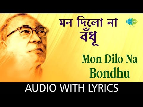 Mon Dilo Na Bondhu with lyrics | S.D.Burman | Sera Shilpi Sera Gaan Volume 4