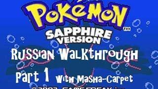 Прохождение игры покемоны сапфир