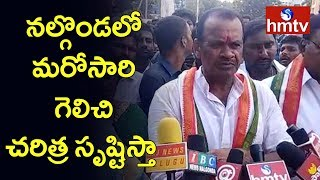 Congress Leader Komatireddy Venkat Reddy Election Campaign in Nalgonda Constituency | hmtv