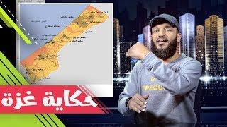 عبدالله الشريف | حلقة 22 | حكاية غزة | الموسم الثاني