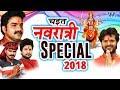 (2018) चईत नवरात्री स्पेशल गीत - Pawan Singh, Khesari Lal, Ritesh Pandey, Pramod Premi - Wave Music