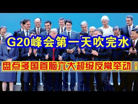 G20峰会第一天吹完水 盘点多国首脑六大超级反常举动 !