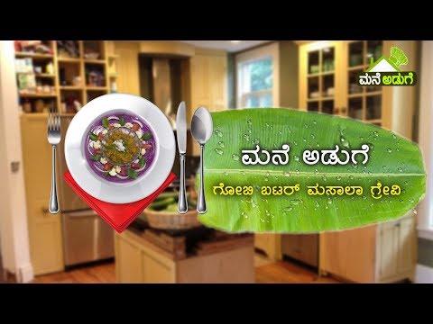 ಮನೆ ಅಡುಗೆ: ಗೋಬಿ ಬಟರ್ ಮಸಾಲಾ | Gobi Butter Masala Recipe In Kannada