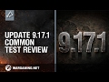 World of Tanks - Update 9.17.1 Common Test Review