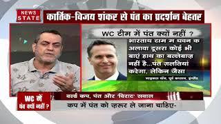 IPL 2019 #DC#RishabhPant : क्या पंत को World Cup में होना चाहिए था ?