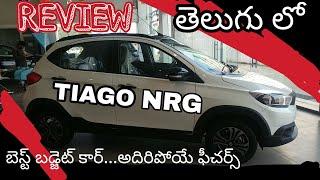 Tata TIAGO NRG review in telugu||onroad price||rangababu karnati