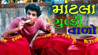 માટલા ગુલ્ફી વાળો || Dhaval domadiya