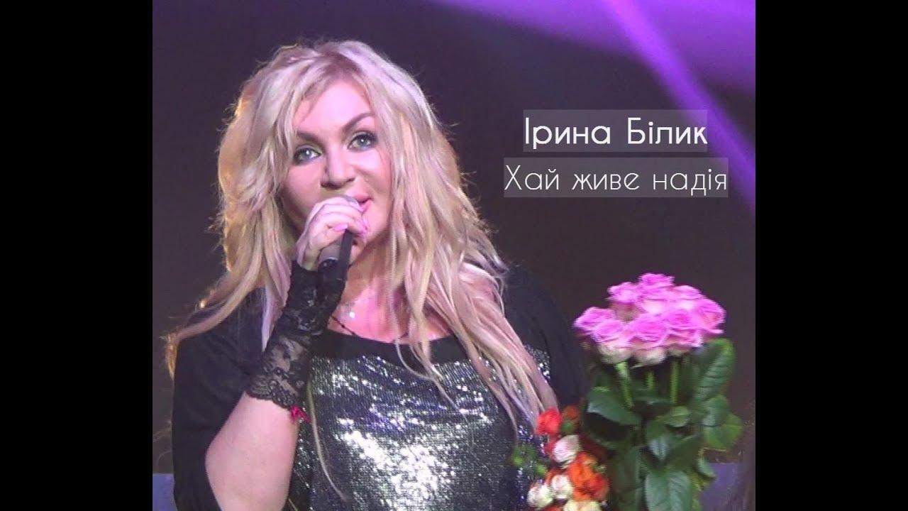 Ірина Білик - Хай живе надія (live in Stereo Plaza, 25.07.2015) - YouTube
