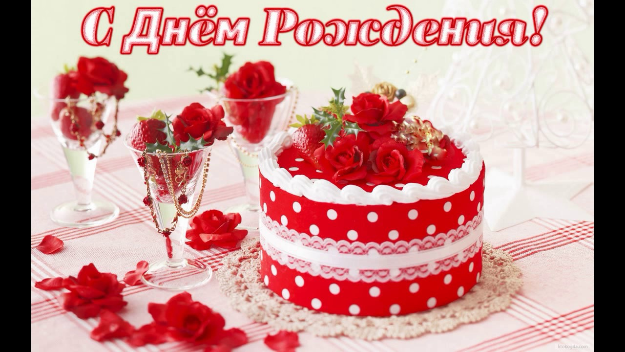 Открытки с днём рождения женщине красивые для марины
