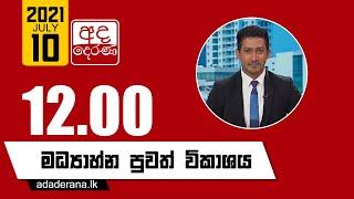 Derana News 12.00 PM -2021-07-10