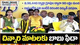 Child Aggressive Speech on CM Nara Chandrababu Naidu at Janmabhoomi Maa Vooru