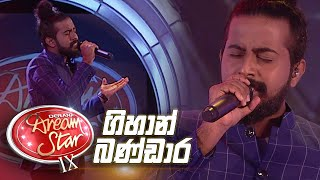 Gihan Bandara | Derana Dream Star ( Season 09 ) | Top 07 | 2020.08.08