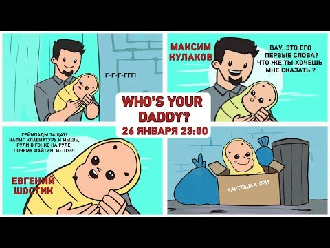 Who's Your Daddy. Репетиция отцовства