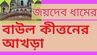 Jaydev dhamer  mela-Baul-kirtan akhra