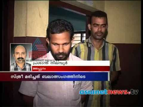 Nilambur Murder: Women Was Brutally Raped Says Post Mortem Report video