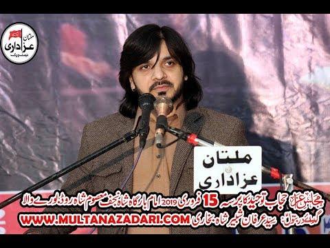 Zakir Syed Haider Rizvi I Majlis 15 Feb 2019 I Imam Bargah Shah E Najaf Burewala