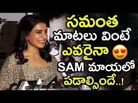 Samantha Very Cute Expressions At Goodachari Movie Teaser Launch || Adivi Sesh || Sobhita || NSE