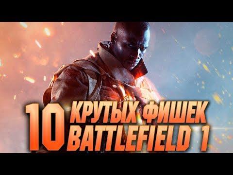 10 КРУТЫХ ФИШЕК BATTLEFIELD 1
