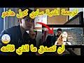ترجمة أغنية ساري كول هاهو من الإسبانية إلى العربية لن تصدق ما الذي قالته!! SARI COOL HAHWA
