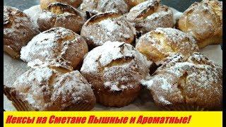 Рецепт Кексов на Сметане с Цедрой Апельсина! МАФФИНЫ рецепт/ Recipe for Cupcakes on Smetana!
