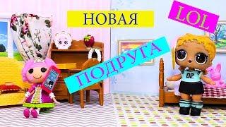 НОВАЯ ПОДРУГА ЛОЛ 1 серия - Мультики для детей - Новые серии LOL Игрушки Лалалупси #Сюрпризы