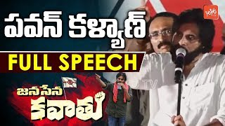 Pawan Kalyan Full Speech | Janasena Kavathu on Dowleswaram Cotton Barrage