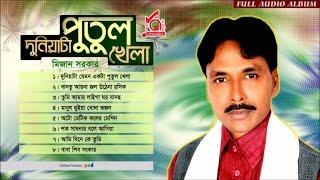 Mizan Sarkar - Duniata putul khela   Bangla New Song   Music Audio
