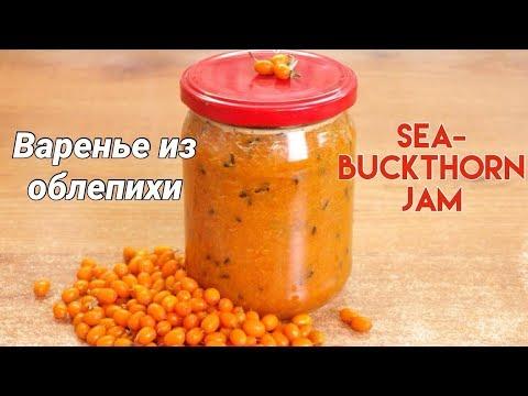 Сырое варенье из облепихи - протёртая облепиха с сахаром / Sea buckthorn jam ♡ English subtitles