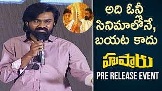Hushaaru Pre Release Event | Rahul RamaKrishna | 2018 Telugu Movies | Telugu Filmnagar