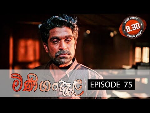 Minigandela | Episode 75 | Sirasa TV 20th September 2018 [HD]
