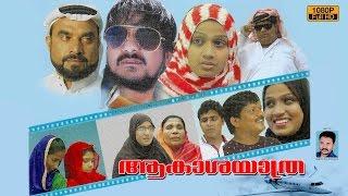 Aakashayathra (ആകാശയാത്ര) | latest malayalam telefilm 2016 | new malayamam home cinema