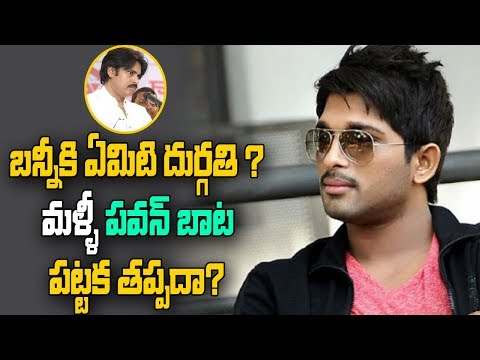 Allu Arjun New Strategy On Up Coming Movies | ABN Telugu