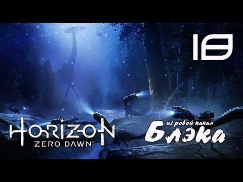 ЗАЛОЖНИКИ ● Horizon: Zero Dawn #18 [PS4Pro]