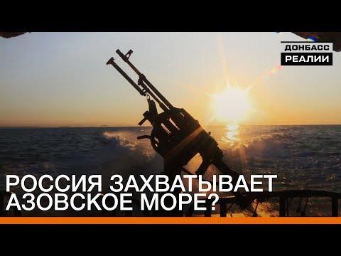 Россия захватывает Азовское море?   «Донбасc.Реалии»
