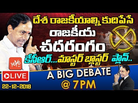 CM KCR Master Plans for National Politics | Why TRS Focus for 100 Seats? | 7PM Debate LIVE | YOYO TV