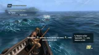 Assassins Creed 4 Black Flag.Охота на Акулу Молот