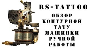 Обзор тату машинки RS-MACHINE liner CUSTOM Cheese Handmade от билдера RS-TATTOO