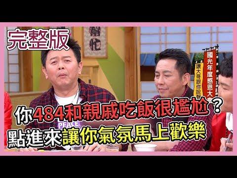 台綜-國光幫幫忙-20190131 新年快樂各位兄弟,全體感謝祭大家吃起來!