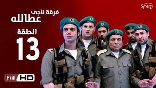 مسلسل فرقة ناجي عطا الله الحلقة 13 الثالثة عشر