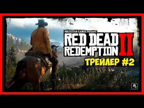 Red Dead Redemption 2 - Русский трейлер 2 (2018) | RDR2
