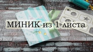 МИНИ альбом из 1 листа (one page mini album)