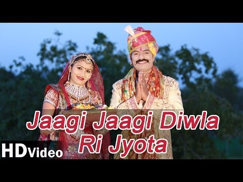 Mataji New Rajasthani Bhajan 2014 | Jaagi Jaagi Diwla Ri Jyota | Latest Marwadi Songs | Hd Video video