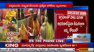 బాసరలో విగ్రహం ఎక్కడ...! | Basara Temple Incident