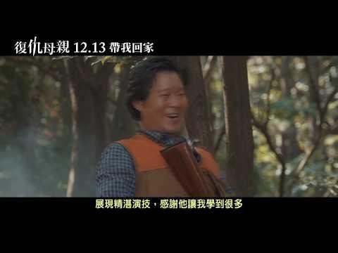【復仇母親】製作特輯 - 團隊篇 12.13帶我回家