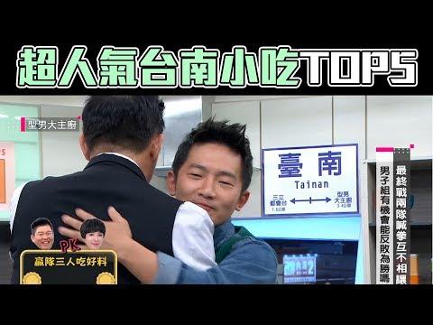 台綜-型男大主廚-20190326 超人氣台南小吃不用搭高鐵,TOP5直接教你做啦!