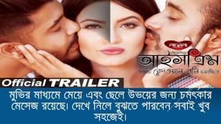 Ice Cream 2016 Full Bangla Movie   Review II Raaz II Tushi II Uday