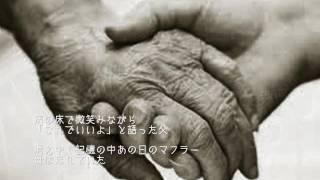 母のマフラー/小田純平 songby:新二郎 画像編集:nobu