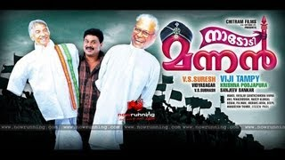 Nadodi Mannan - Nadodi Mannan Malayalam Movie Offical Teaser (2013) HD