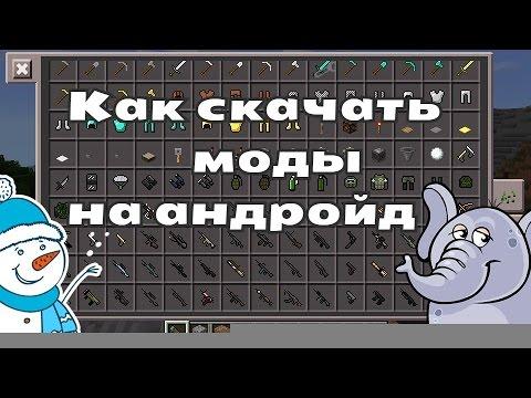 Моды на Майнкрафт на Андроид - скачать mods for Minecraft PE